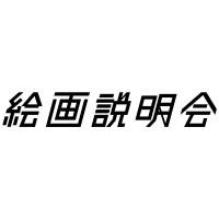 http://www.sproutjapan.com/files/gimgs/th-27_kaigasetumeikai.jpg